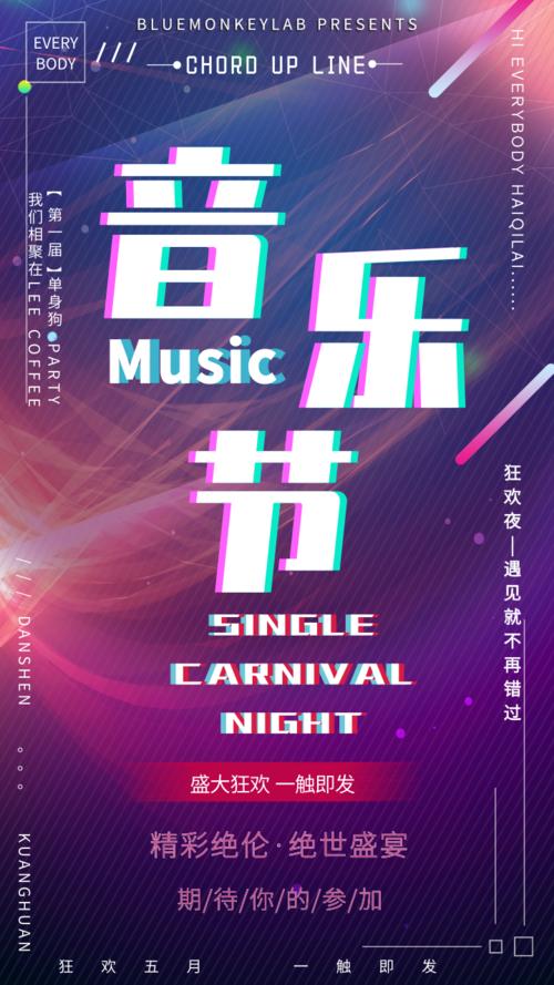 抖音故障风单身狗party音乐节促销手机海报