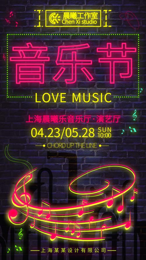 抖音风荧光效果音乐节促销手机海报