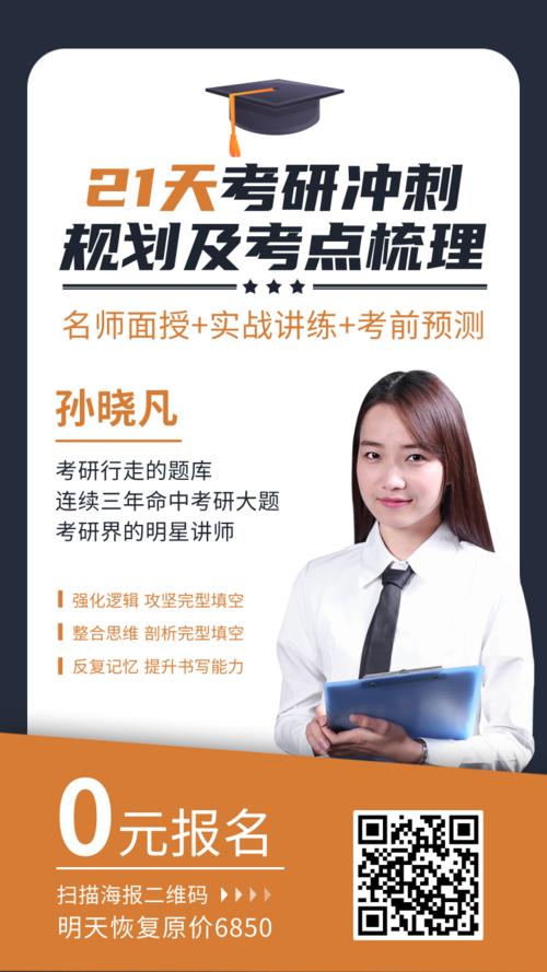 简约考研英语培训手机海报