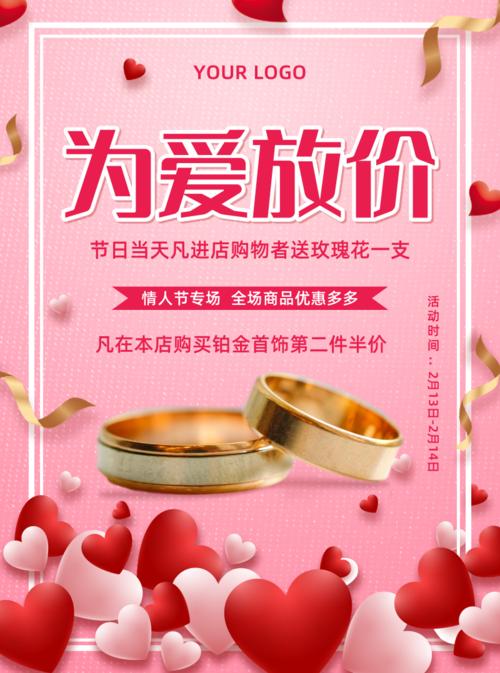 粉色情人节珠宝手饰促销宣传单