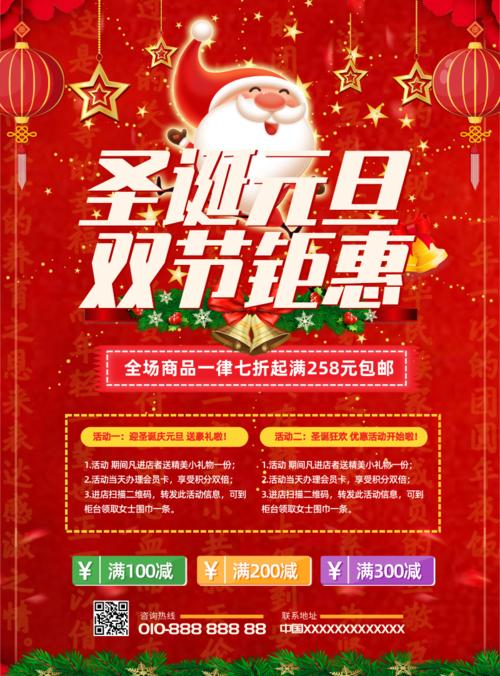 红色喜庆圣诞节元旦促销海报