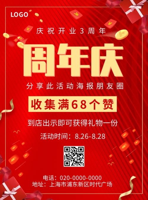 红色周年庆活动积攒海报