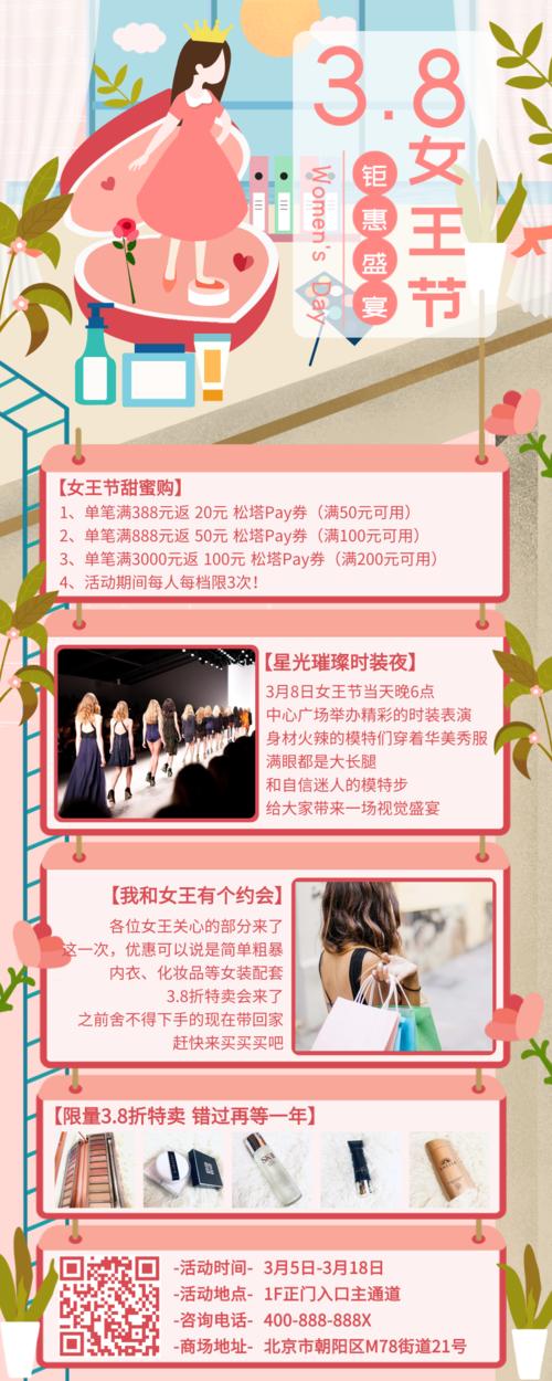 3.8女王节女神妇女节商场钜惠促销宣传
