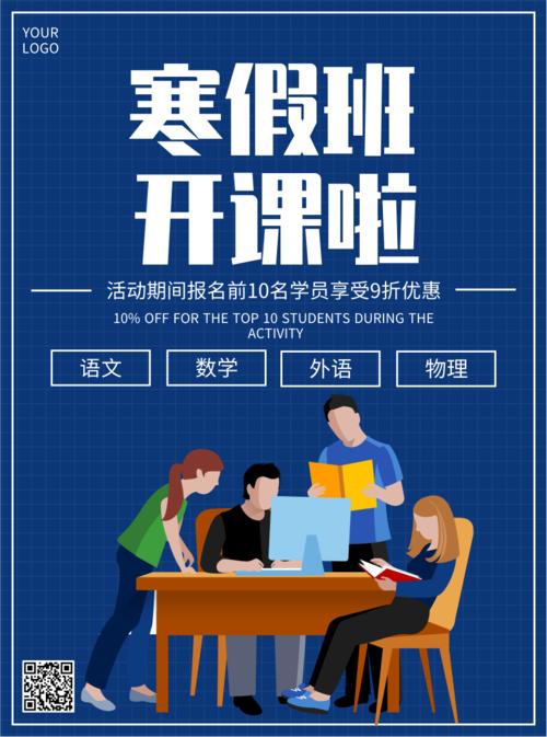蓝色寒假补习班推广宣传单