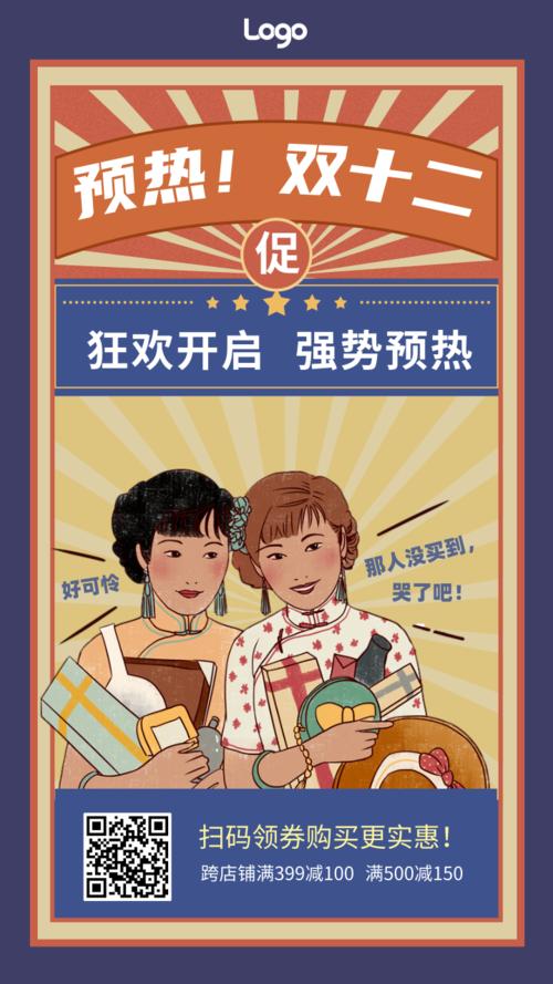 复古民国风双十二促销手机海报