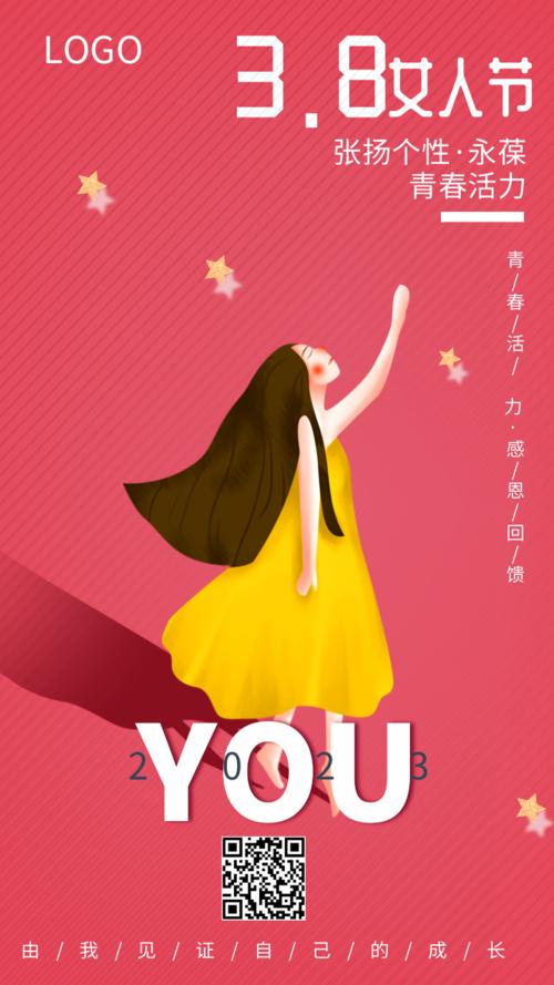 3.8女人节宣传