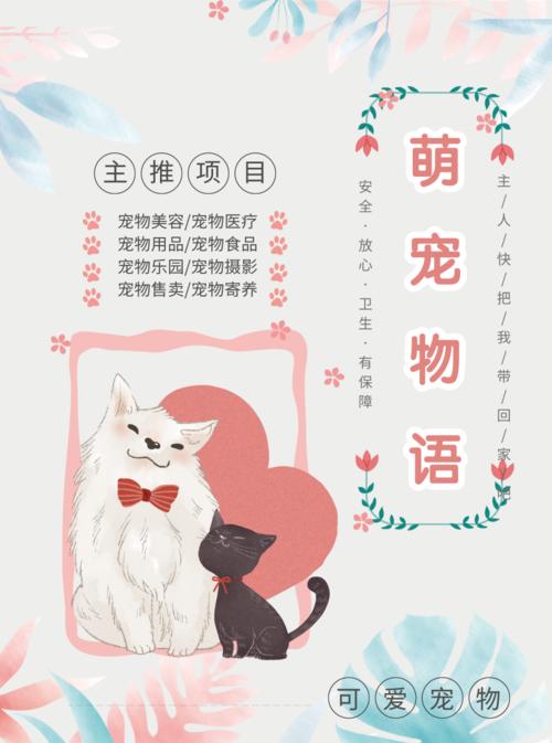 手绘风宠物店宣传DM单页