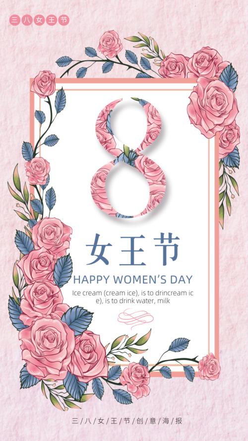 妇女节祝福手机海报