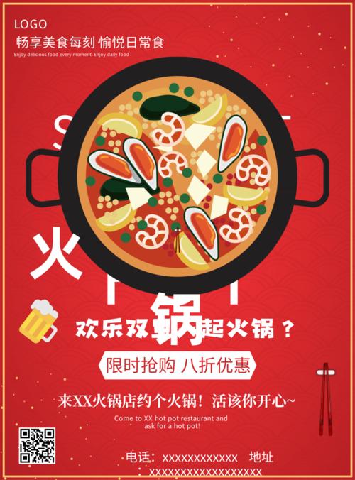 红色节日火锅促销海报