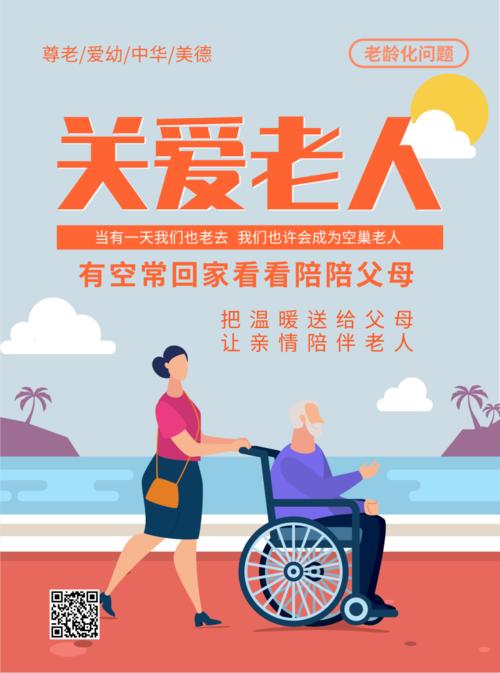 关爱老人公益推广宣传单