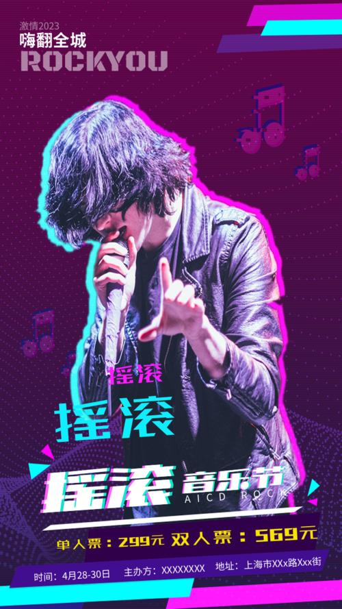 摇滚音乐节手机海报