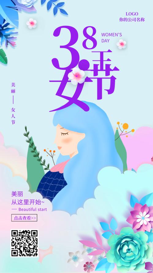 插画风38女王节宣传手机海报