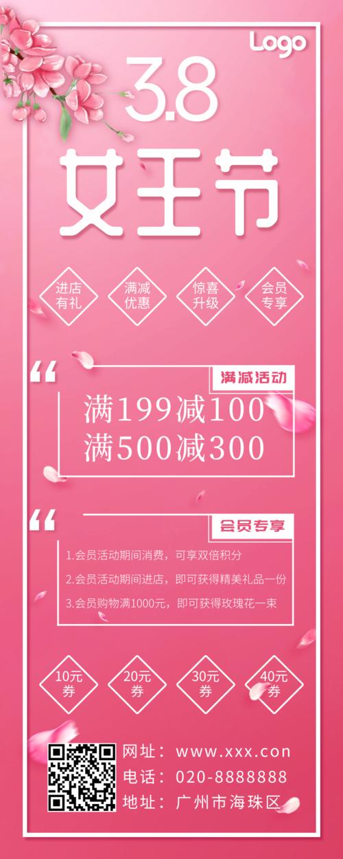 清新粉色简约女王节满减促销活动