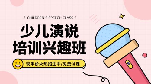 可爱插画少儿主持演讲兴趣班招生课程封面