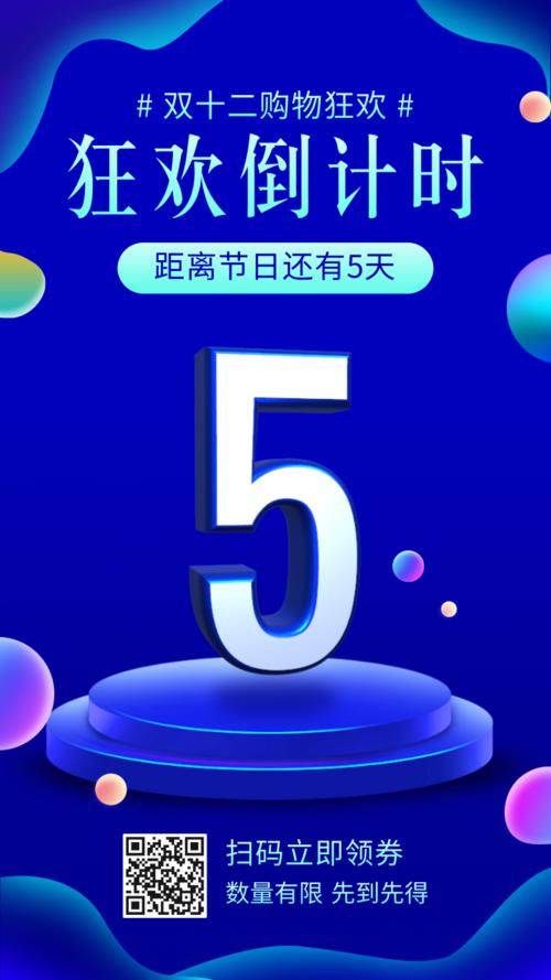 蓝色渐变双十二倒计时手机海报