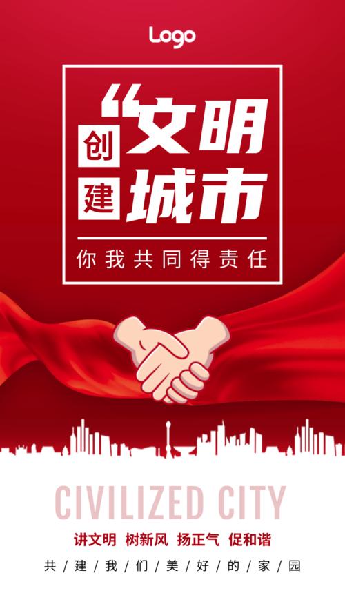 红色大气创建文明城市手机海报
