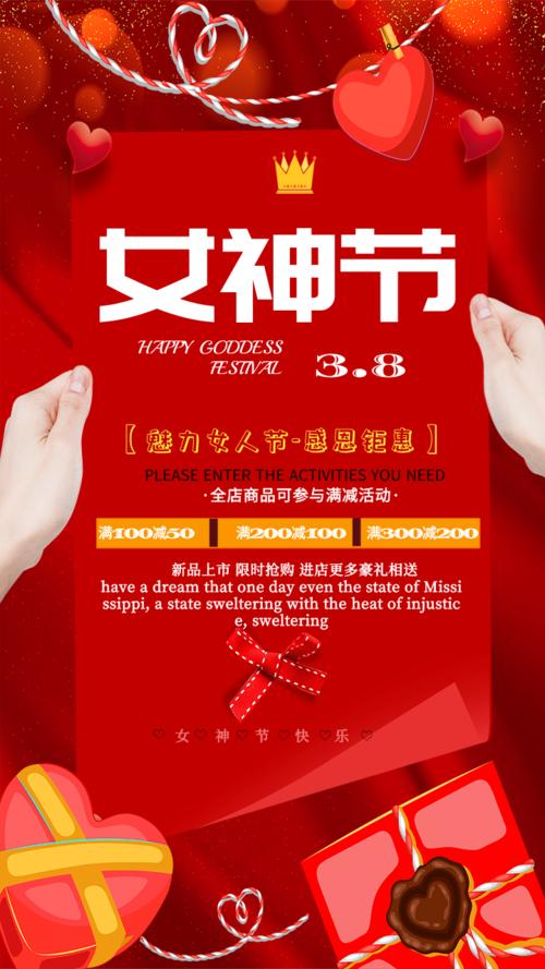红色女神节促销手机海报