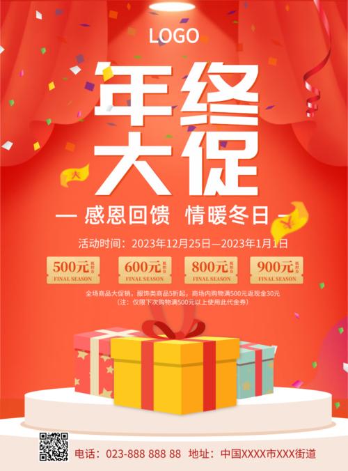 红色喜庆年终大促销推广海报