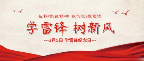 中国风学习雷锋日宣传公众号推图