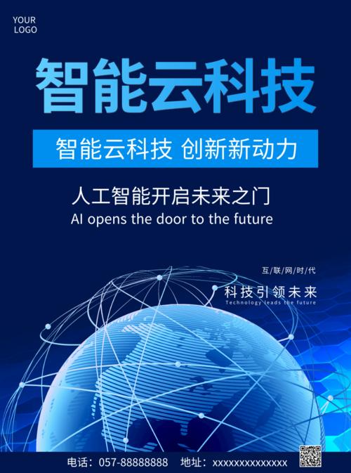 蓝色智能云科技技术推广宣传单
