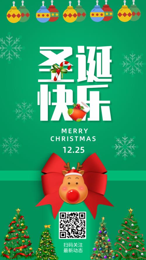 手绘插画风圣诞快乐手机海报