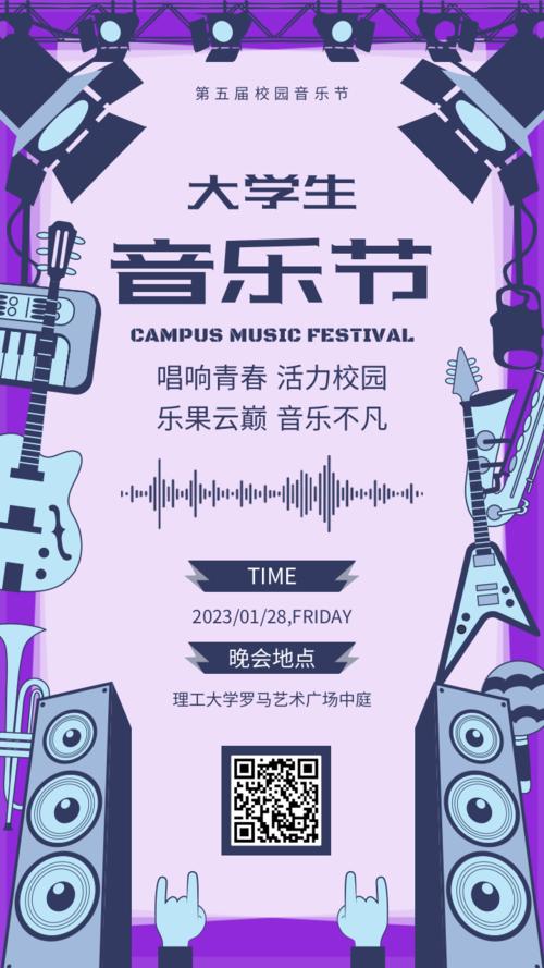 炫酷艺术音乐节活动宣传手机海报