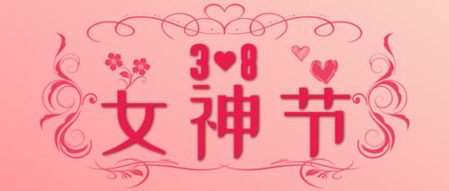 简约清新38妇女节节日宣传公众号推图