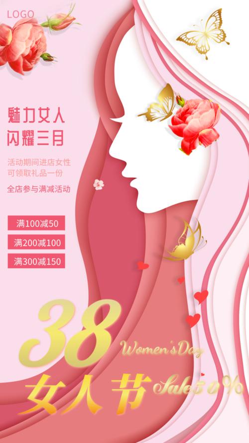 剪贴画风女人节促销手机海报