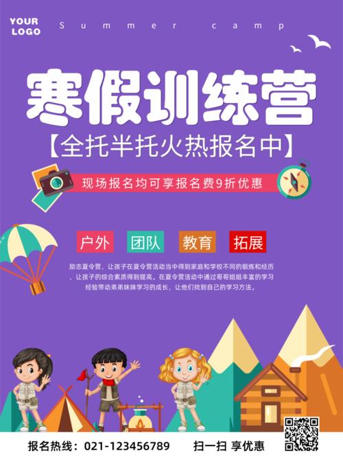 卡通儿童寒假训练营推广宣传单