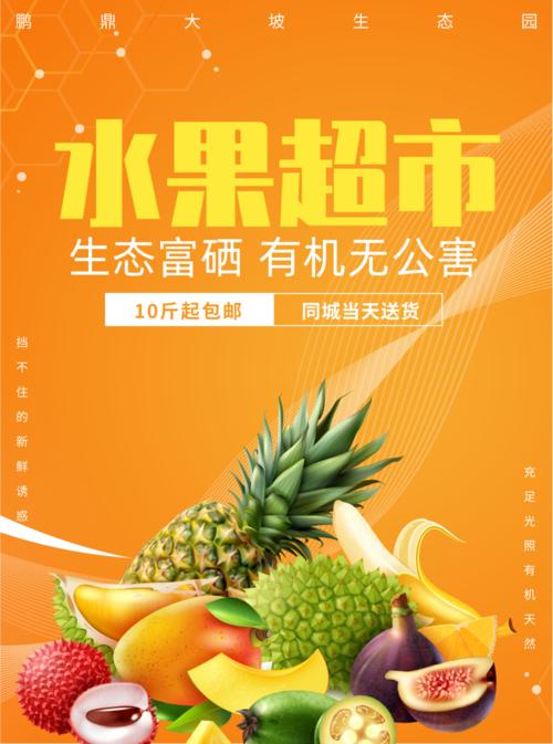 黄色水果超市推广宣传单