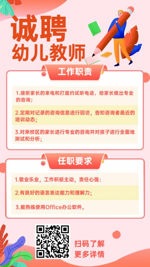 简约风幼小衔接班幼教招聘手机海报