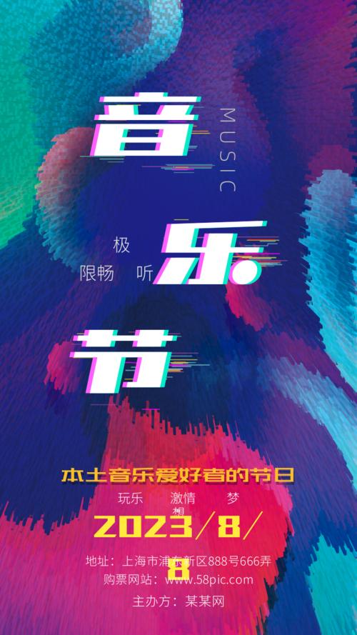 插画风音乐节宣传手机海报