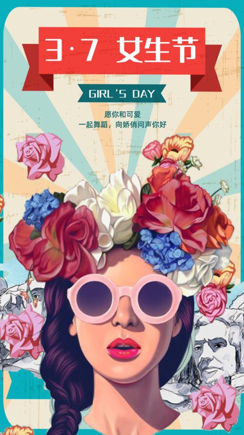 复古风37女生节祝福手机海报