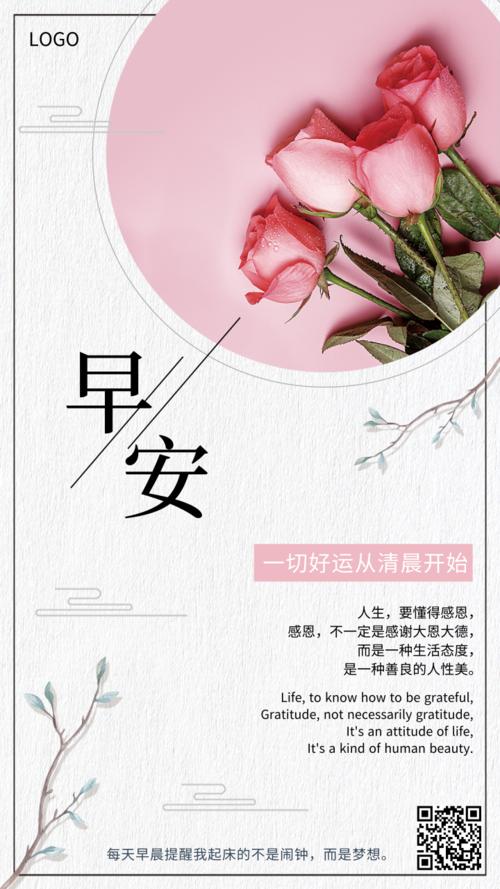 小清新花朵早安每日一签手机海报