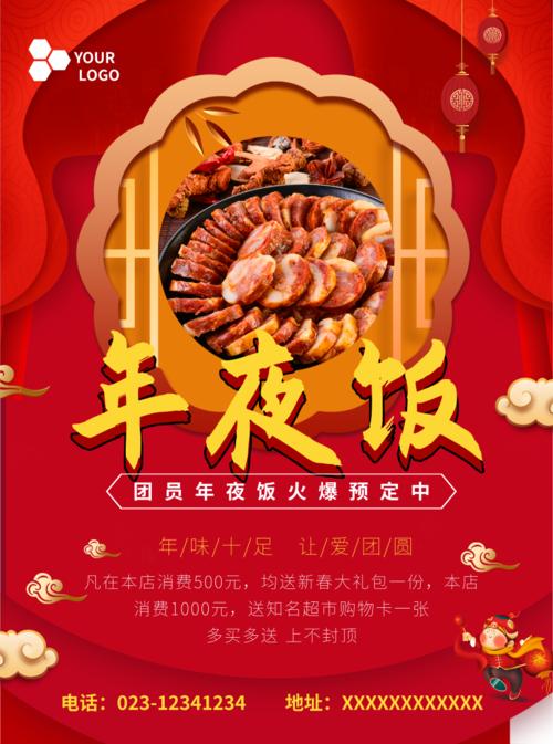 红色节日午夜饭DM宣传单