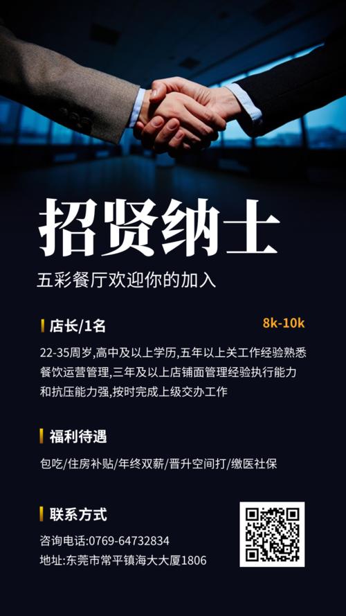 商务风招贤纳士社会招聘手机海报
