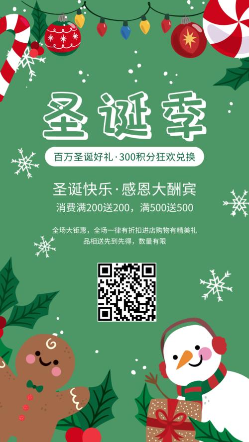 手绘风圣诞节活动宣传手机海报