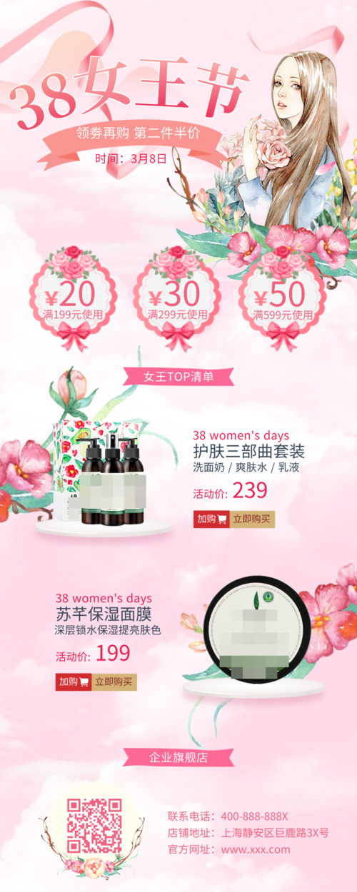 38女王节妇女节电商促销营销长图
