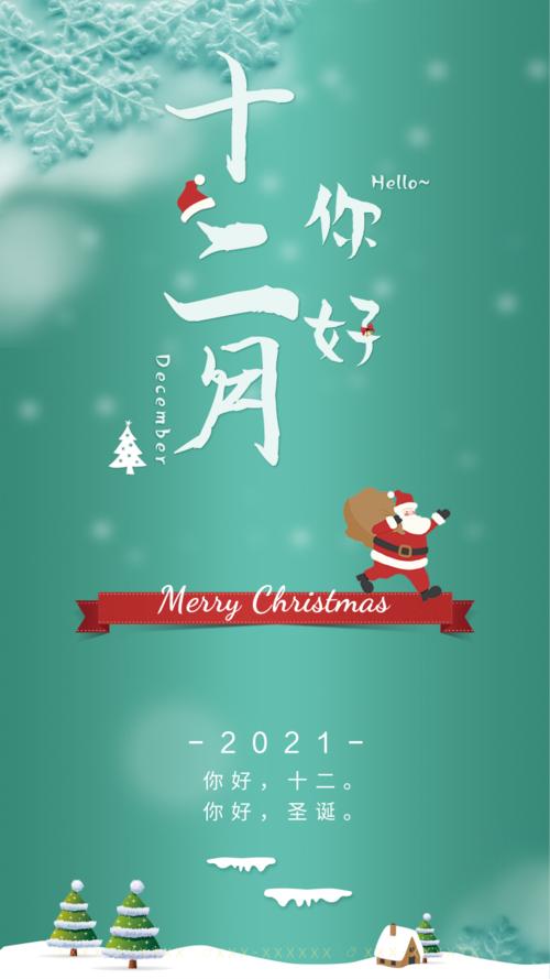 插画风十二月冰天雪地圣诞节手机海报