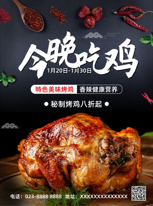 黑色今晚吃鸡烤鸡推广宣传单