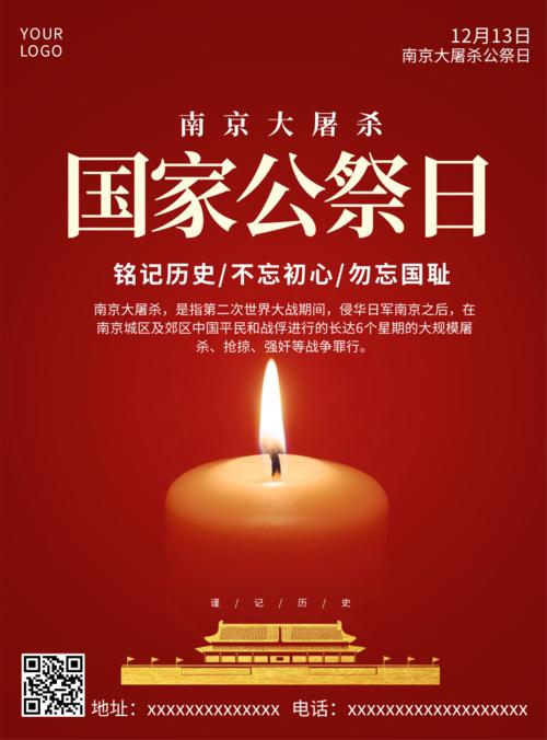 红色国家公祭日推广海报