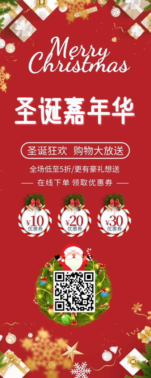 红色圣诞嘉年华促销手机营销长图