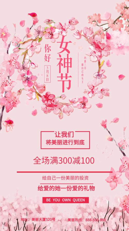 手绘风桃花女神节手机海报