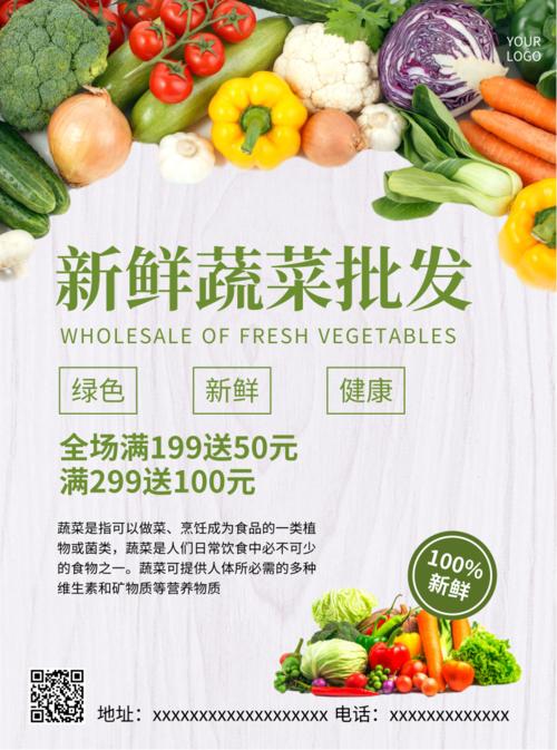 绿色蔬菜瓜果批发推广宣传单
