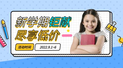 中小学新学期课程封面