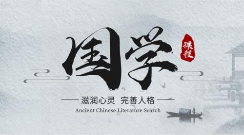 中国风国学课程封面