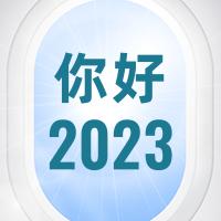 2020飞机上的祝福新年祝福公众号推送小图