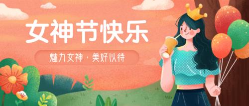 女神节祝福促销宣传公众号推送首图