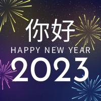 夜色烟花新年祝福公众号推送小图