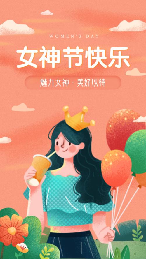 女神节祝福促销宣传手机海报